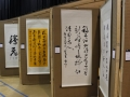 Some three dozen examples of Chinese Calligraphy were on display